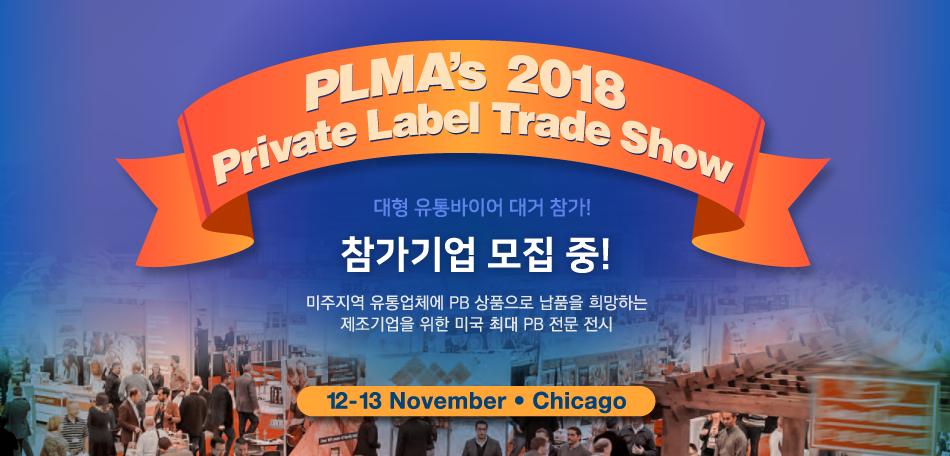 PLMA-Chicago_banner_0709