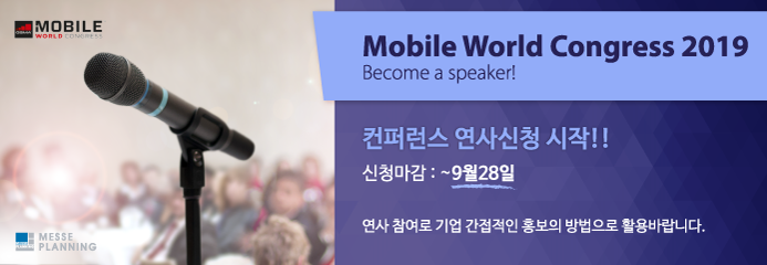 mwc2019_become-a-speaker_homepage_2
