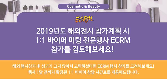 ECRM-홈페이지_뷰티-02