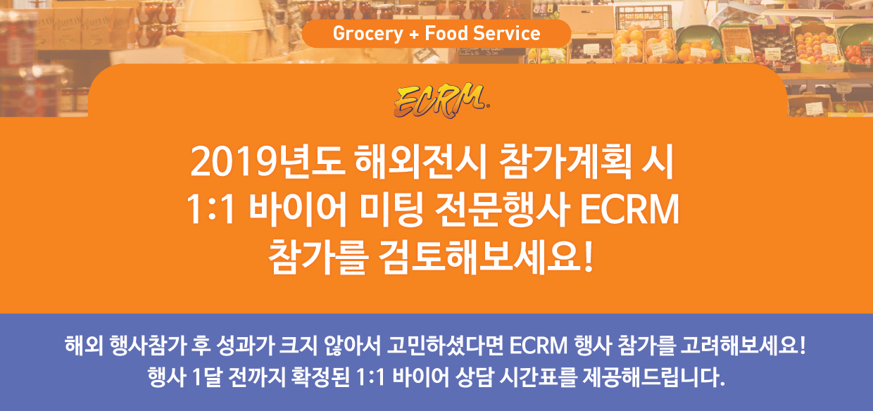 ECRM-hp_food1