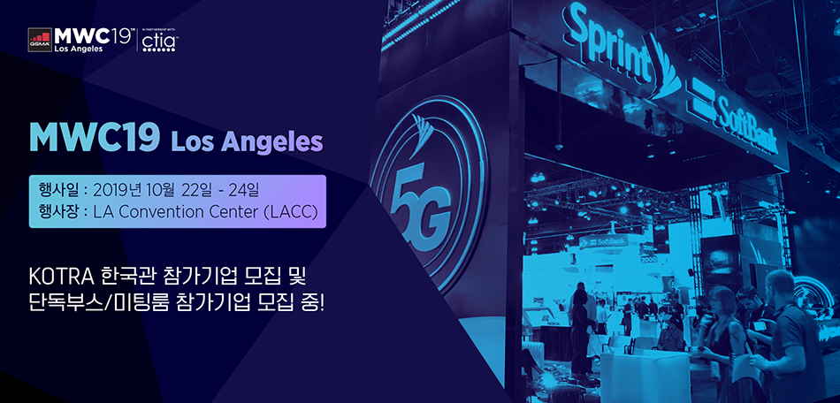 MWC19-LA-홈페이지배너-3-final