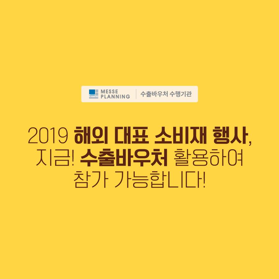 수출바우처 2차 안내자료_소비재 (1)