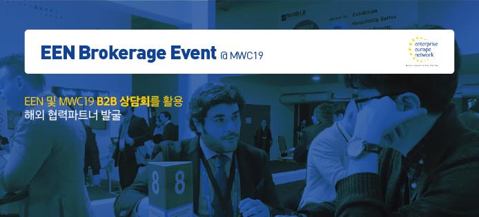 EEN Brokerage Event-03