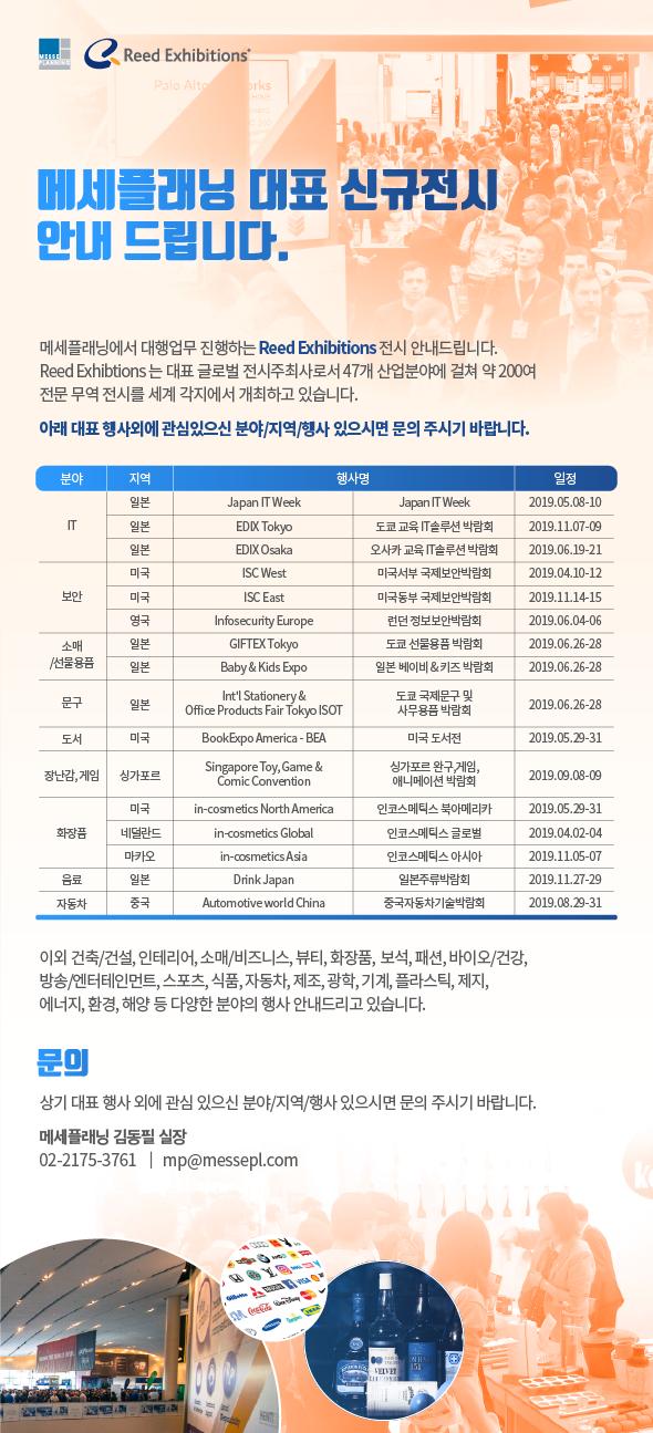 메세플래닝 대표 신규전시0814-01