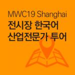 MWC19 Shanghai tour tn