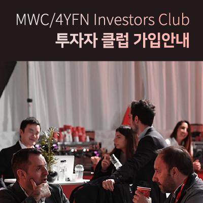 4YFN Investors Club 가입안내-08