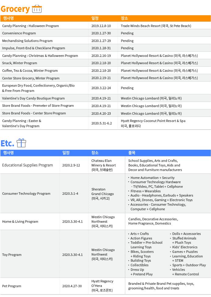 ECRM 2020 수출상담회 일정_0722_2
