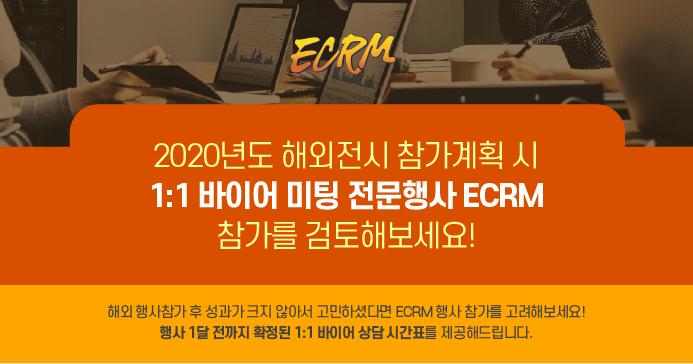 ECRM2020_hp_1123-01