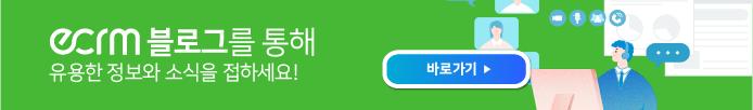 ECRM_banner-Blog