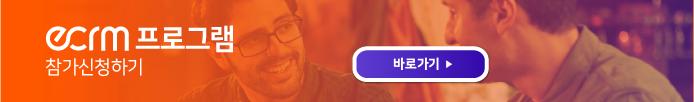 ECRM_banner-application form