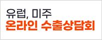 온라인 수출상담회_tn_0813-06